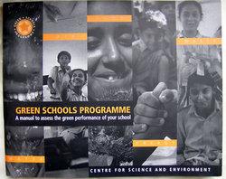 環境教育教材
