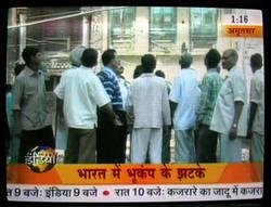 インド地震速報