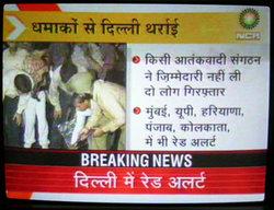 インド同時爆破テロ