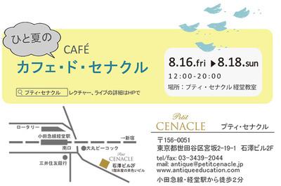 Topcafe20130818
